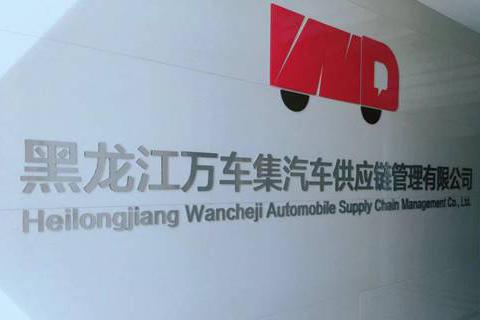 黑龙江万车集汽车供应链管理有限公司